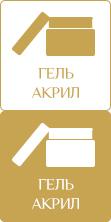 ГЕЛЬ, АКРИЛ