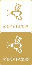 АЭРОГРАФИЯ